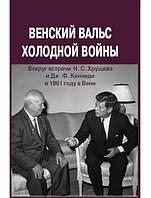 Венский вальс холодной войны. (Вокруг встречи Н.С. Хрущева и Дж.Ф.Кеннеди в 1961 году в Вене). Документы