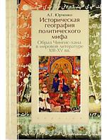Историческая география политического мифа. Образ Чингис-хана в мировой литературе XIII-XV вв
