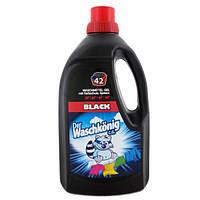 Der Waschkonig Black Гель для стирки черного белья 1.5 л 42 стирки