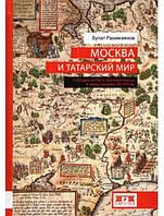 Москва и татарский мир. Сотрудничество и противостояние в эпоху перемен, XV-XVI вв.