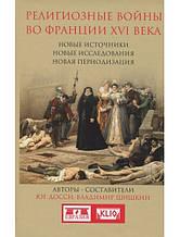 Религиозные войны во Франции XVI в. Новые источники, новые исследования, новая периодизация