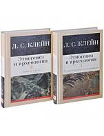 Этногенез и археология. В 2-х томах