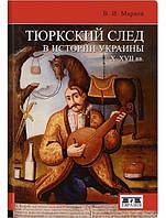 Тюркский след в истории Украины X-XVII вв. Марков В.И.