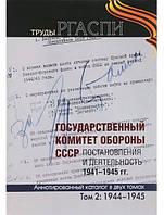 Государственный комитет обороны СССР. Постановления и деятельность. 1941–1945 гг. Аннотированный каталог. Т. 2
