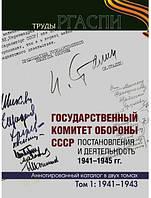 Государственный комитет обороны СССР. Постановления и деятельность. 1941–1945 гг. Т. 1. 1941-1943