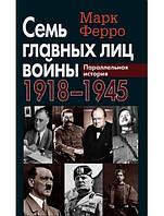 Семь главных лиц войны, 1918-1945. Параллельная история