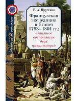 Французская экспедиция в Египет 1798–1801 гг. Взаимное восприятие двух цивилизаций