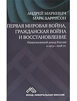 Первая мировая война, Гражданская война и восстановление. Национальный доход России в 1913-1928 гг.