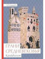 Грани средневековья: калейдоскоп