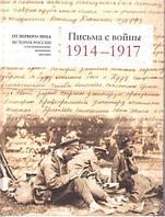 Письма с войны 1914-1917.Лосев А.Ф.