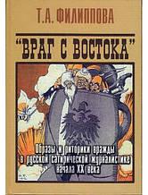 Враг с востока. Образы и риторики вражды в русской сатирической журналистике начала ХХ века