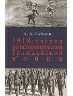 1918. Очерки по истории русской Гражданской войны