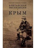 Британская экспедиция в Крым. В 2-х томах + карты