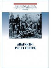 Анархизм. Pro et contra. Антология