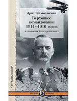 Верховное командование 1914–1916 годов в его важнейших решениях