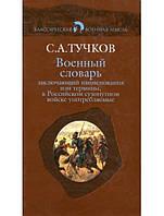 Военный словарь, заключающий наименования или термины, в Российском сухопутном войске употребляемые