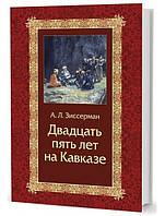 Двадцать пять лет на Кавказе (1842–1867)