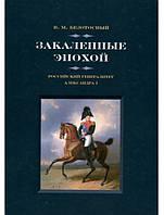 Закаленные эпохой. Российский генералитет Александра I