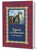 Закон и обычаи на Кавказе