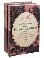 Из пережитого: Воспоминания флигель-адьютанта императора Николая II. В 2 т.