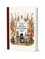 Историческое описание одежды и вооружения российских войск. Часть 16