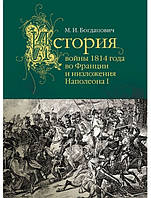 История войны 1814 года во Франции и низложение Наполеона