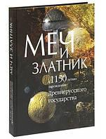 Меч и златник: К 1150-летию российской государственности