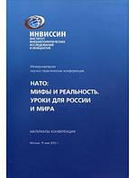 НАТО: мифы и реальность. Уроки для истории России и мира