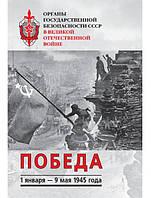 Органы государственной безопасности СССР в Великой Отечественной войне. Т. VI: Победа (1 января — 9 мая 1945 г.)