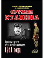Оружие Сталина (танки, бронеавтомобили и срества связи)