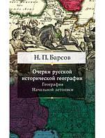 Очерки русской исторической географии