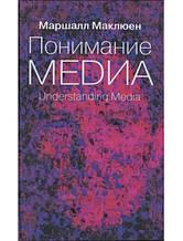Понимание медиа. Маклюэн М.