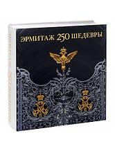 ЭРМИТАЖ. 250. ШЕДЕВРЫ