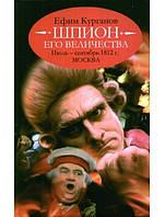 Шпион его величества или 1812 год. Июль - сентябрь. Москва