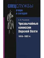 Чрезвычайные комиссии Верхней Волги. 1918-1922 гг.