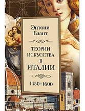 Теории искусства в Италии: 1450–1600. Блант Э.