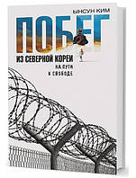 Побег из Северной Кореи: На пути к свободе. Ким Ы., Фалетти С.
