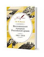 Воспоминания генерала Российской армии. 1861–1919. Иванов М.М.
