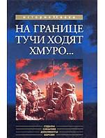 На границе тучи ходят хмуро… Басик И., Воронцов В., Коротаев В., Никифоров Н.