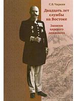 Двадцать лет службы на Востоке. Записки царского дипломата