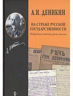 На страже русской государственности. Избранные статьи, речи, письма