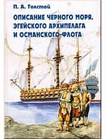 Описание Черного моря, Эгейского архипелага и османского флота. Толстой П.А.