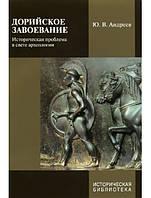 Дорийское завоевание. Историческая проблема в свете археологии