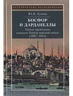 Босфор и Дарданеллы. Тайные провакации накануне Первой мировой войны (1907-1914)