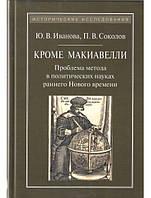 Кроме Макиавелли: Проблема метода в политических науках раннего Нового времени