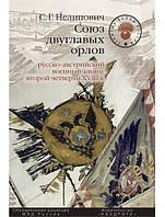 Союз двуглавых орлов. Русско-австрийский военный альянс второй четверти ХVIII в.