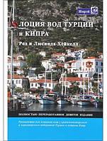 Лоция вод Турции и Кипра. Руководство для плавания яхт у средиземноморского и черноморского побережий Турции и острова Кипр