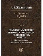 Избранные труды. Правовое мышление и профессиональная деятельность юриста. Том IV.
