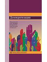 Демократизация. Учебное пособие