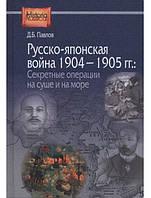 Русско-японская война 1904-1905 гг. Секретные операции на суше и на море